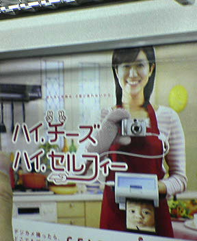 写真プリンタの広告